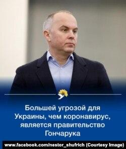 Картинка, яку запостила пресслужба Нестора Шуфрича на його офіційній сторінці у фейсбуці