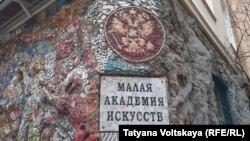 """""""Малая академия искусств"""" в Санкт-Петербурге"""