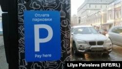Московский паркомат