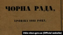 «Чорна рада» повна назва «Чорна рада. Хроніка 1663 року» – перший історичний роман українською мовою, вперше виданий повністю Пантелеймоном Кулішем у 1857 році. На фото фрагмент палітурки саме цього видання