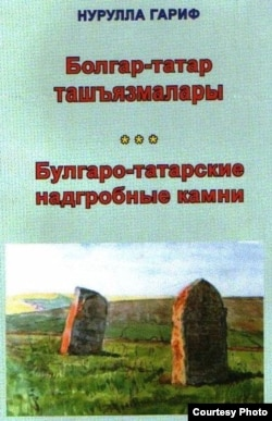 """""""Болгар-татар ташъязмалары"""" китабы"""