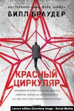 """""""Красный циркуляр"""", фрагмент обложки"""