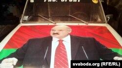Машына з партрэтам Лукашэнкі пакуль у гаражы