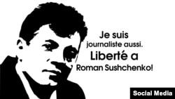 Плакат із написом французькою мовою із вимогою звільнити журналіста Романа Сущенка, якого затримали співробітники ФСБ у Москві і звинуватили у шпигунстві