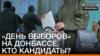 Псевдовыборы боевиков на Донбассе. Чем заманивали людей на «участки»? (видео)