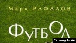 Половина книги Марка Рафалова посвящена не футболу, а воспоминаниям о юности, об отце, погибшем в ГУЛАГе, о стране и о времени