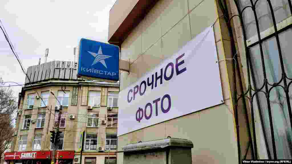 Табличка с рекламой украинского оператора мобильной связи на перекрестке улиц Чехова и Севастопольской