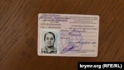 Посвідчення Назміє Асанової про депортацію за національною ознакою