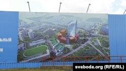 Будаўніцтва разьвязкі і офіса Газпрома ў Менску