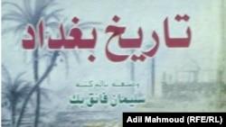 "من غلاف كتاب ""تاريخ بغداد"""