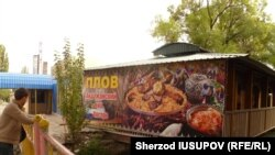 "Бишкекдаги ""анжанча палов""."
