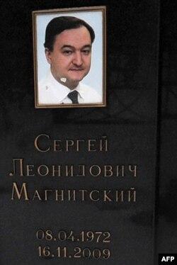 Могила Сергея Магнитского на Преображенском кладбище Москвы