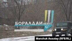 Въезд в поселок Боралдай Алматинской области. 6 декабря 2011 года.
