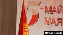 Эгемен Кыргызстандын Конституциясы 1993-жылдын 5-майында кабыл алынган.