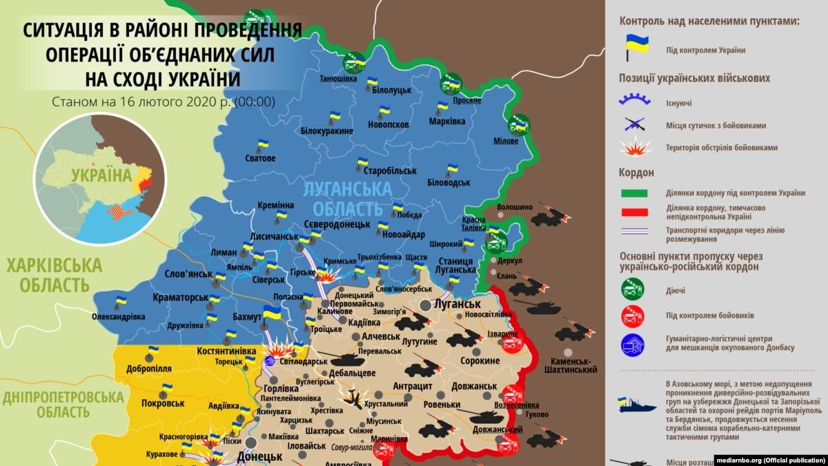 Ситуация в зоне боевых действий на Донбассе 16 февраля – карта