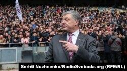 Петр Порошенко на стадионе НСК «Олимпийский» в Киеве, 14 апреля 2019 года