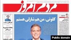 صفحه اول شماره سه شنبه ۲۴ دیماه روزنامه مردم امروز
