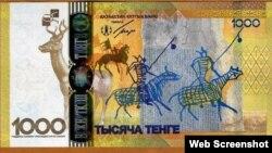Юбилейная банкнота номиналом 1000 тенге.