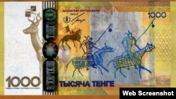 1000 tenge