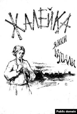 Вокладка першай кнігі Янкі Купалы. 1908 год