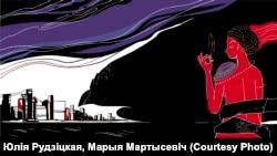Ілюстрацыя да паэмы Марыі Мартысевіч «Сарматыя»