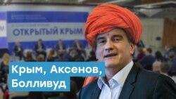 Крым, Аксенов, Болливуд | Крымский вечер