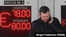 Пункт обмена валюты в Москве, 11 апреля 2018