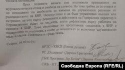 Становището в подкрепа на ръководството на БНР