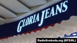 Крамниця російської компанії «Глорія Джинс» у Києві