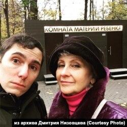 Дмитрий Низовцев с мамой Надеждой Низовцевой