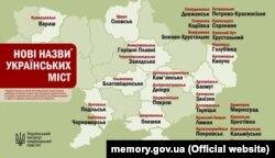 Декомунізація в Україні