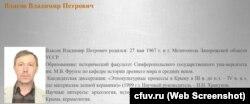 Владимир Власов