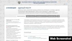 """Roskomnadzor nadležan za """"crnu listu"""" zabranjenih provjadera"""
