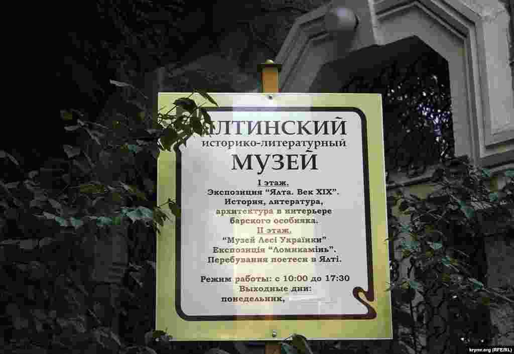 А музей Лесі Українки живий! Починалось усе ще за СРСР, музей народжувався важко.