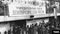 """Учредительный съезд """"Демократической России"""""""