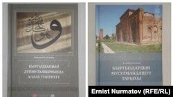ОшМУнун теология факультетинин китептери.