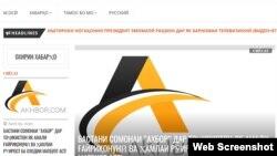 Скриншот с веб-сайта Akhbor.com