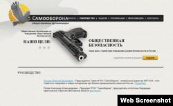 """После публикации расследования информация о Павле Черенкове с сайта """"Самообороны"""" пропала"""