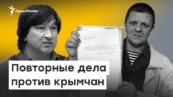 Повторные дела против крымских активистов | Доброе утро, Крым!