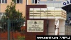 Многопрофильный медицинский центр Андижанской области.