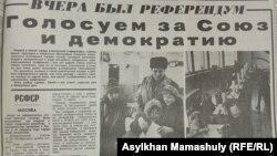 Газэта «Правда», сакавік 1991 года