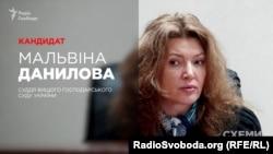 Суддя Вищого господарського суду Мальвіна Данилова, кандидат до Верховного суду