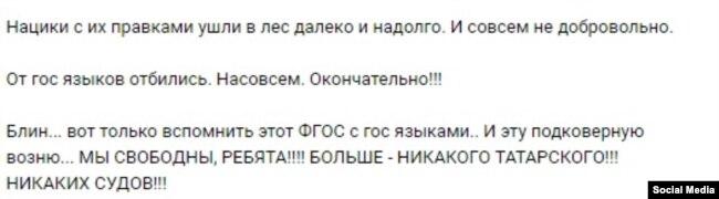 """Скриншот из группы """"Родительское сообщество Татарстана — РоСТ"""""""