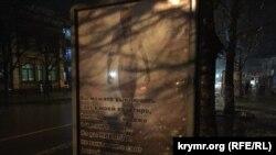 Сітілайт на проспекті Кірова в Сімферополі
