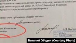 Письмо генерала ФСБ главе МВД