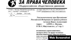 Номаи Ҷушбиши барои ҳуқуқи инсон роҷеъ ба Аҳмад Пискунов