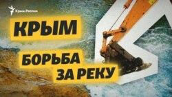 Борьба за реку в предгорном Крыму | Доброе утро, Крым
