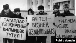 Пикет Татарского общественного центра. 1990-е годы