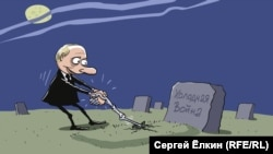 Digging up the Cold War from the grave. (Cartoon by Sergey Elkin)