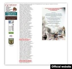 Список лиц, получивших награду за помощь в создании «35 батареи»